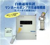 自動通報装置 マンホールポンプ異常通報機能(Eメールで情報送信)